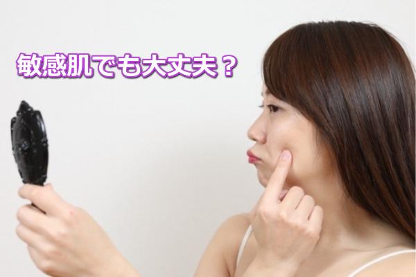 ベルブラン 敏感肌