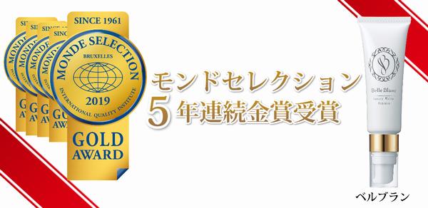 ベルブラン モンドセレクション金賞受賞